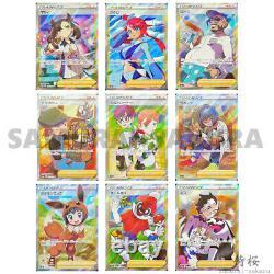 Marnie(Mary, Roxy) Skyla Rose etc. SR S4a complete set, Pokemon Card Shiny Star V